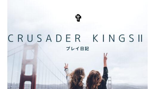 【レオン王国編】Crusader KingsⅡ 初見プレイ日記