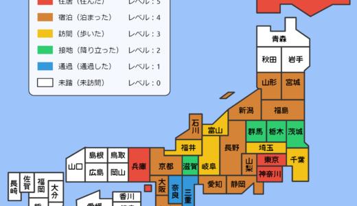 【制県レベル】47都道府県【旅行】