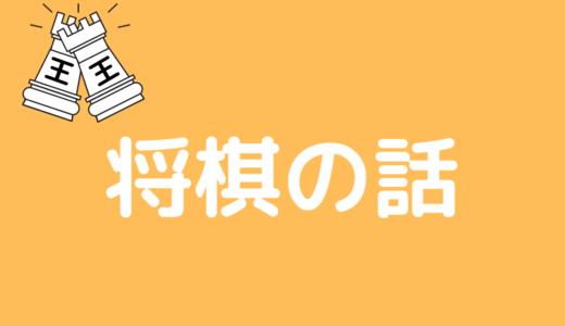 【将棋】第4回 AbemaTVトーナメント・ドラフト会議【感想】