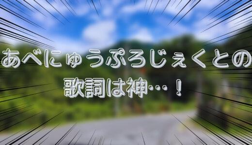 いただき♪トリオDE絶対☆エンジェル!!の得意な歌詞を語る