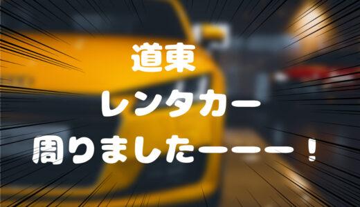 【サロマ湖・網走監獄】女満別空港から24時間レンタカー 1日目