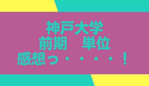 神戸大学 前期履修科目の感想