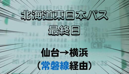 【北海道東日本パス最終日】 仙台→東京を常磐線で!&北東パス総括