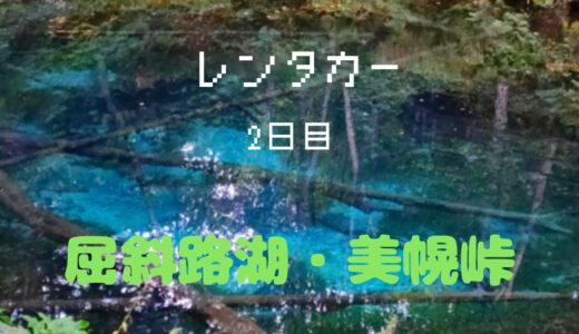 【屈斜路湖コタンの湯・美幌峠】道東レンタカー 2日目
